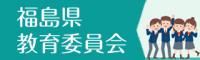「福島県教育委員会」のサイトへ