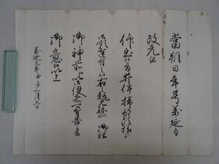 万延改元を報告した土津神社告文