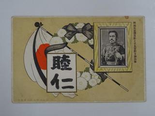明治天皇の葬儀にあわせて作成された「絵葉書」