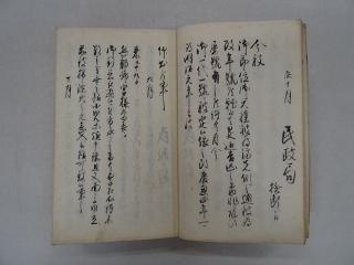明治改元と一世一元について記された「公用簿籍」