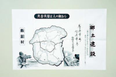 飯舘村合併時ポスター