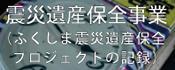 震災遺産保全事業(ふくしま震災遺産保全プロジェクト)
