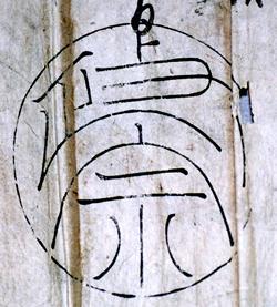 伊達政宗黒印 安斎雅楽助宛て黒印状(天正14(1586)年)